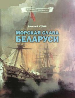 Морская слава Беларуси