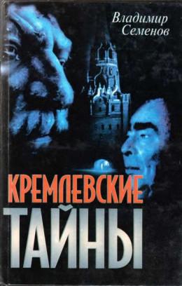 Кремлевские тайны