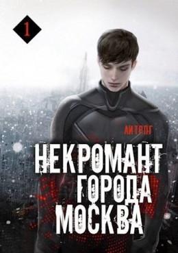 Некромант города Москва. Пробуждённый (СИ)