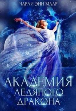 Академия Ледяного Дракона (СИ)