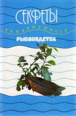 Секреты аквариумного рыбоводства