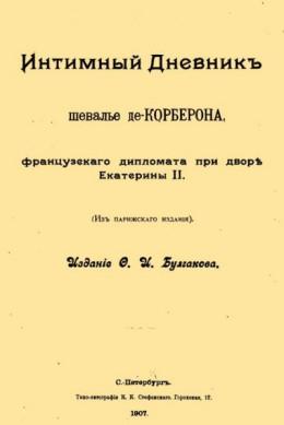 Интимный дневник шевалье де Корберона, французского дипломата при дворе Екатерины II