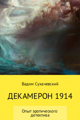 Декамерон 1914 (авторская версия)