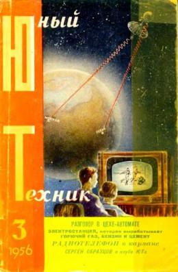 Юный техник, 1956 № 03