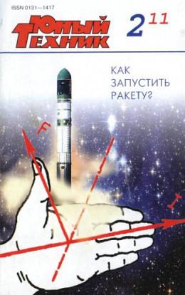 Юный техник, 2011 № 02