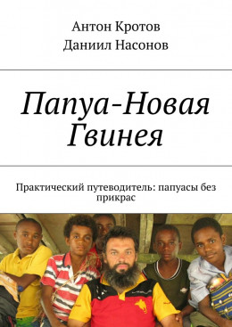 Папуа-Новая Гвинея. Практический путеводитель: папуасы без прикрас