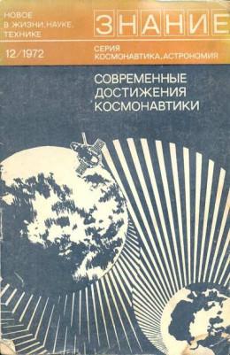 Современные достижения космонавтики (сборник статей)