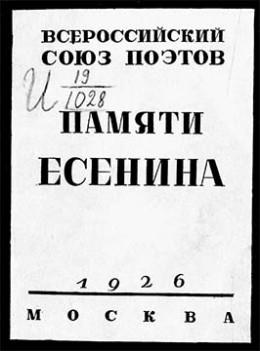 Памяти Есенина