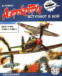 «Аэрокобры» вступают в бой (БЕЛЛ P-400, P-39D-1, P-39D-2)