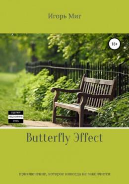 Butterfly Эffect
