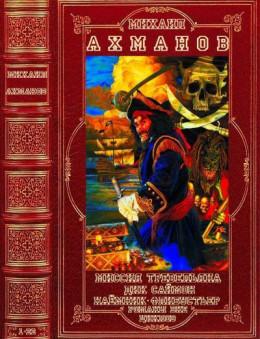 Циклы фантастических романов. Компиляция. Романы 1-22