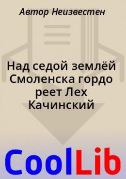 Над седой землёй Смоленска гордо реет Лех Качинский