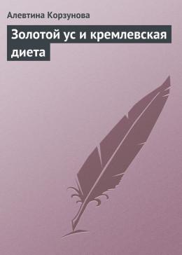 Аурика луковкина, кремлевская диета для мужчин – читать онлайн.