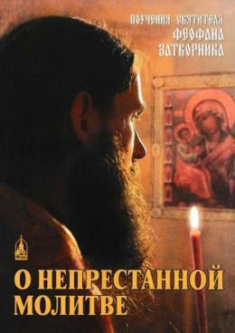 О непрестанной молитве<br />(Поучения святителя Феофана Затворника)