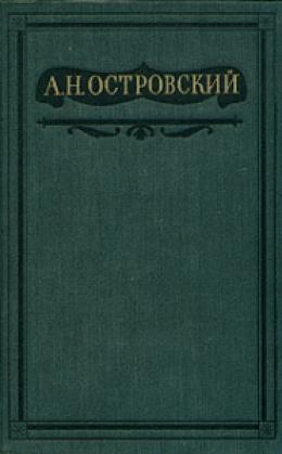 Том 8. Пьесы 1877-1881