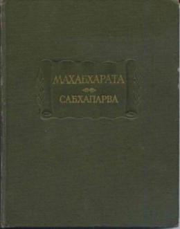Махабхарата. Книга 2. Сабхапарва, или Книга о собрании