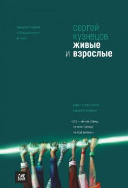 Живые и взрослые (сборник)