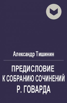Предисловие к собранию сочинений Р. Говарда