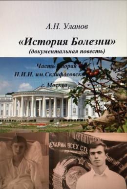История болезни (документальная повесть) - часть вторая