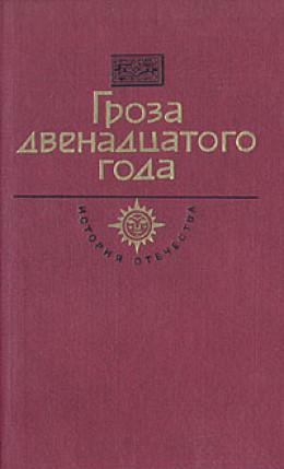 Гроза двенадцатого года (сборник)