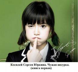 Чужая шкурка или косплей Сергея Юркина