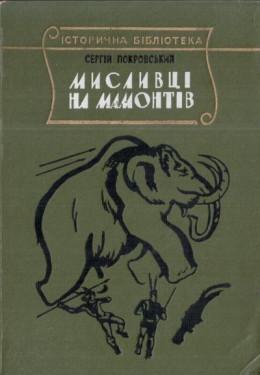 Мисливці на мамонтів