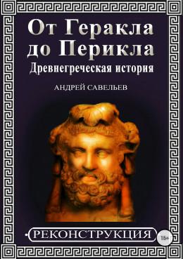 От Геракла до Перикла. Древнегреческая история (полная)