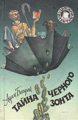 Тайна черного зонта
