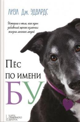 Пёс по имени Бу