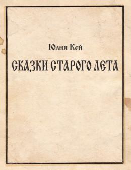 Сказки Старого Лета (самиздат)
