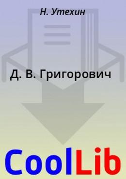 Д.В.Григорович