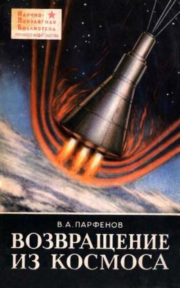 Возвращение из космоса