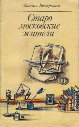 Старомосковские жители