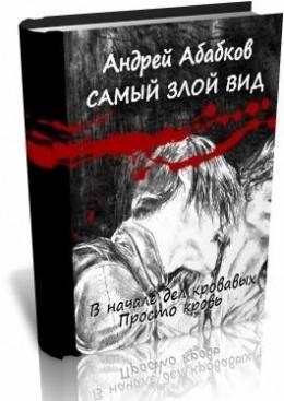 В начале дел кровавых