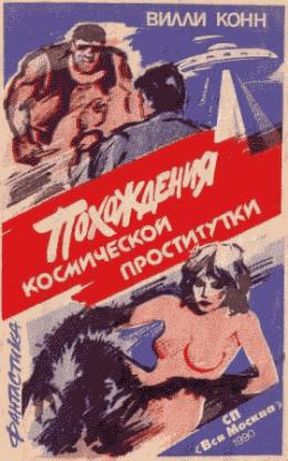 Похождения космической проститутки