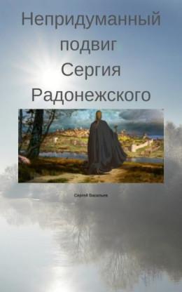Непридуманный подвиг Сергия Радонежского