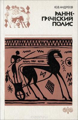 Раннегреческий полис (гомеровский период)