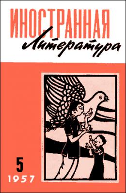 Мадьярские новеллы