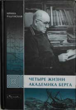Четыре жизни академика Берга