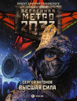Метро 2033: Высшая сила