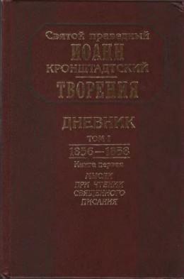 Дневник. Том I. 1856-1858. Книга вторая. Духовные опыты. Наблюдения. Советы