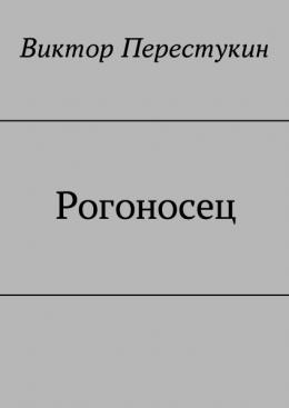 Рогоносец