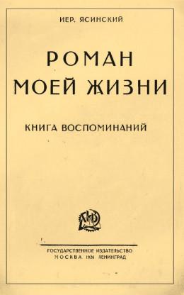 Роман моей жизни. Книга воспоминаний