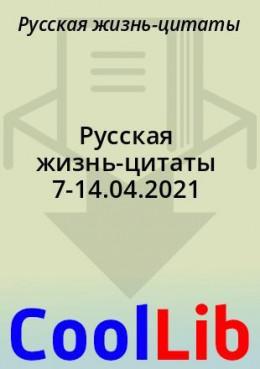 Русская жизнь-цитаты 7-14.04.2021
