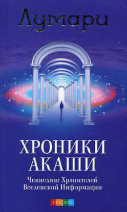 Хроники Акаши. Ченнелинг Хранителей Вселенской Информации.