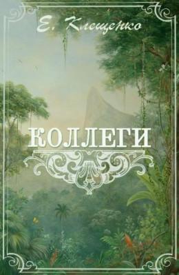 Коллеги, или Приключения двух врачей и джентльменов на Антильских островах