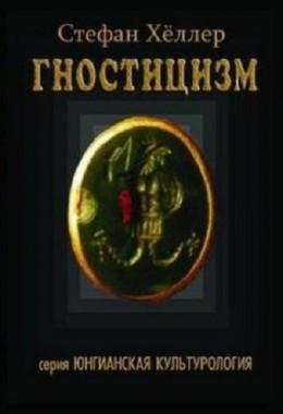 Гностицизм
