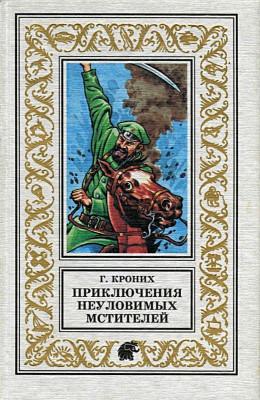 Приключения Неуловимых Мстителей. Роман