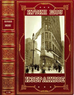 Избранные романы. Компиляция. Книги 1-10