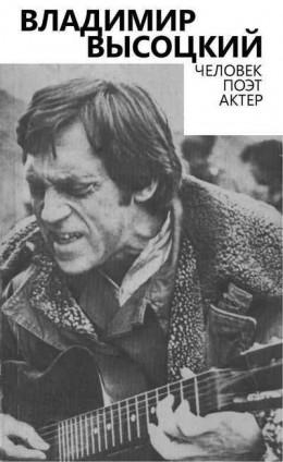 Владимир Высоцкий. Человек. Поэт. Актер